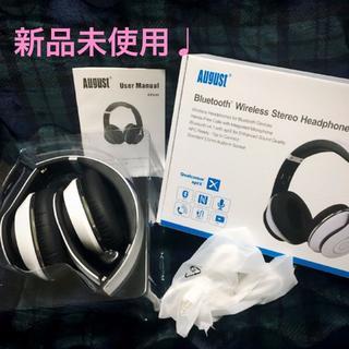 オーガスト(AUGUST)の新品 送料無料 Bluetooth ワイヤレス ヘッドホン ホワイト 白(ヘッドフォン/イヤフォン)