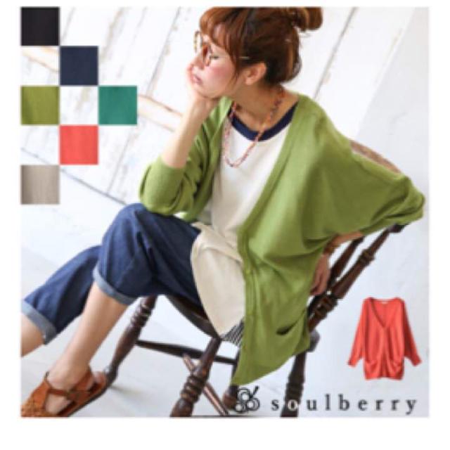 Solberry(ソルベリー)のソルセール中!ベリー♡モモンガ カーディガン グリーン LL レディースのトップス(カーディガン)の商品写真