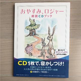 おやすみロジャー 朗読CD(朗読)