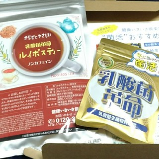 乳酸菌革命 ルイボスティーセット(ダイエット食品)