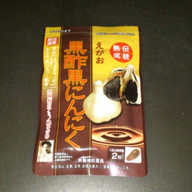 えがお(エガオ)の2袋 専用   えがおの黒酢黒にんにく 62粒 1ヶ月分 食品/飲料/酒の健康食品(その他)の商品写真