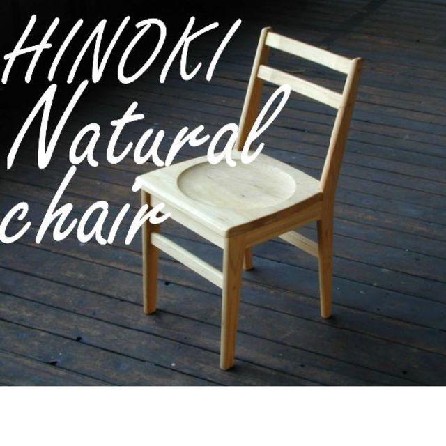 国産ヒノキ☆無垢のダイニングチェア☆ インテリア/住まい/日用品の椅子/チェア(ダイニングチェア)の商品写真