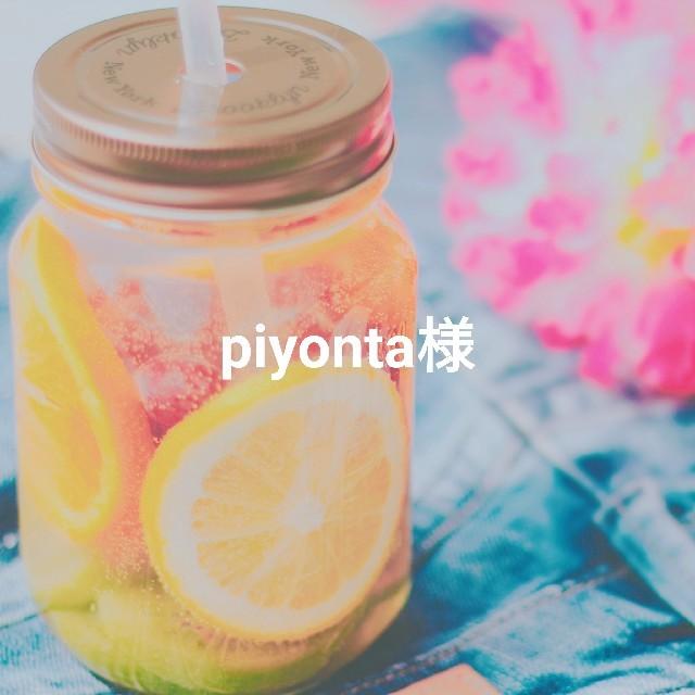 piyonta様  2点 ハンドメイドの素材/材料(各種パーツ)の商品写真