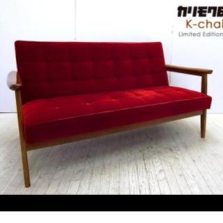 カリモクカグ(カリモク家具)の新品未使用カリモク60 Kチェア 限定色 モケット レッド 2シーター ソファ(二人掛けソファ)