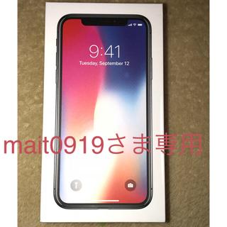 アップル(Apple)のmait0919さま専用 iPhone Ⅹ 256GB スペースグレイ  (スマートフォン本体)