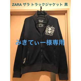 ザラ(ZARA)のZARA ザラ トラックジャケット 黒(ジャージ)