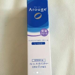アルージェ(Arouge)の新品アルージェ エッセンスミルキークリーム 35g(乳液/ミルク)