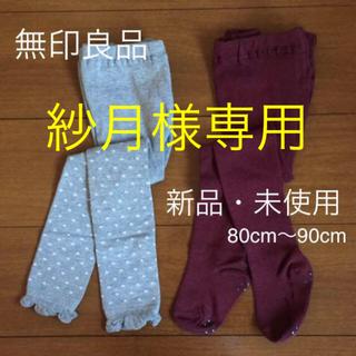 ムジルシリョウヒン(MUJI (無印良品))のタイツ(靴下/タイツ)