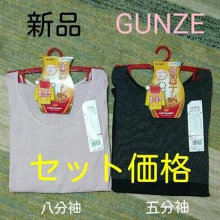 グンゼ(GUNZE)の新品 GUNZE 下着 インナー 薄手 L 八分袖 五分袖 セット(アンダーシャツ/防寒インナー)