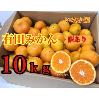 お買い得♬数量限定♬残り10個♬有田みかん訳あり品10kg(フルーツ)