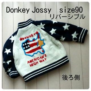 ドンキージョシー(Donkey Jossy)の【90】Donkey Jossy リバーシブルアウター(ジャケット/上着)