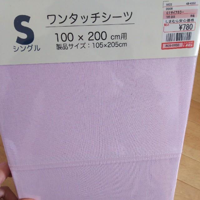 しまむら(シマムラ)の優しいピンク シングルシーツ インテリア/住まい/日用品の寝具(シーツ/カバー)の商品写真