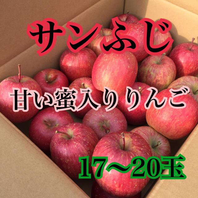 りんご フルーツ 果物 蜜入り林檎 リンゴ スムージー ジャム アップルパイ 食品/飲料/酒の食品(フルーツ)の商品写真