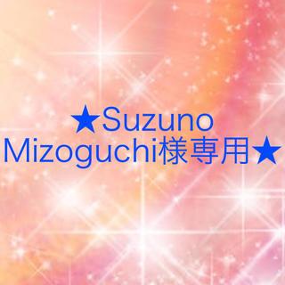 ワコール(Wacoal)のSuzuno Mizoguchi様専用(ブラ&ショーツセット)
