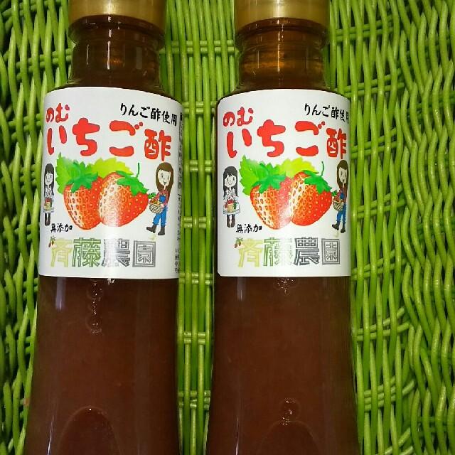 のむ いちご酢 2本セット 食品/飲料/酒の健康食品(その他)の商品写真