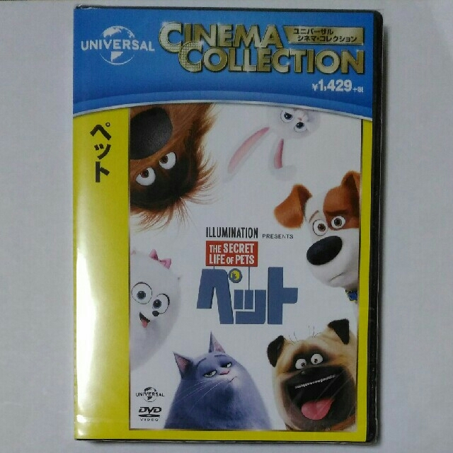 UNIVERSAL ENTERTAINMENT(ユニバーサルエンターテインメント)のペット DVD 新品・未開封  エンタメ/ホビーのDVD/ブルーレイ(キッズ/ファミリー)の商品写真