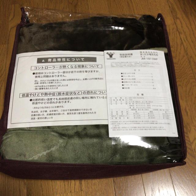 山善(ヤマゼン)のポテとん様専用【新品】YAMAZEN洗えるふんわりあったか電気毛布 スマホ/家電/カメラの冷暖房/空調(電気毛布)の商品写真