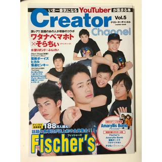 Creator Channel Vol.5(趣味/スポーツ/実用)