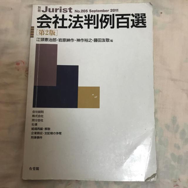 会社法判例百選」 江頭憲治郎 / ...