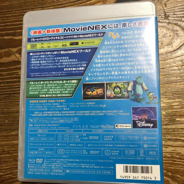 Disney ピクサー モンスターユニバーシティ Blu-ray DVD エンタメ/ホビーのDVD/ブルーレイ(キッズ/ファミリー)の商品写真