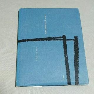 ミナペルホネン(mina perhonen)の書籍 mina perhonen3 print ミナ ペルホネンのプリント(アート/エンタメ)