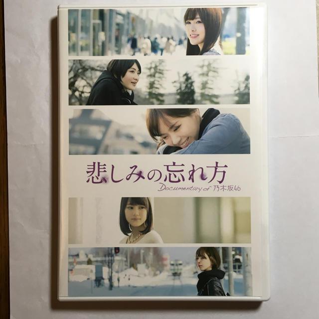 乃木坂46(ノギザカフォーティーシックス)の悲しみの忘れ方 Documentary of 乃木坂46 エンタメ/ホビーのDVD/ブルーレイ(日本映画)の商品写真