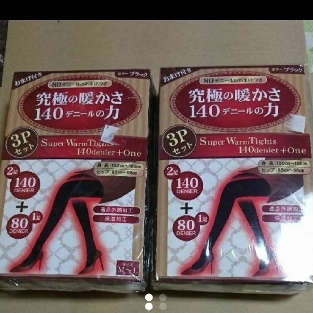 タイツ★黒タイツ★2セット レディースのレッグウェア(タイツ/ストッキング)の商品写真