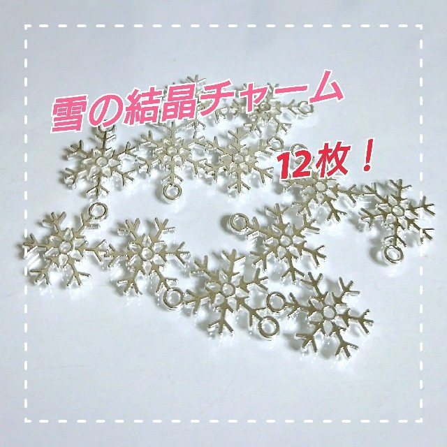 雪の結晶チャーム12枚! ハンドメイドの素材/材料(各種パーツ)の商品写真