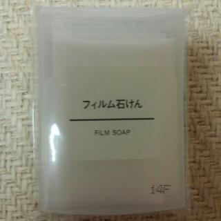 ムジルシリョウヒン(MUJI (無印良品))の無印良品 フィルム石けん(ボディソープ / 石鹸)