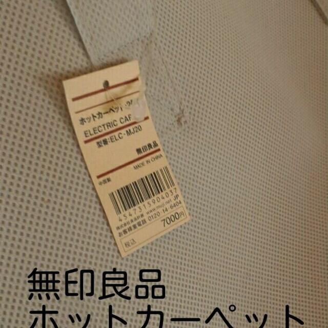 MUJI (無印良品)(ムジルシリョウヒン)の無印良品 ホットカーペット二畳用 インテリア/住まい/日用品のラグ/カーペット/マット(ホットカーペット)の商品写真