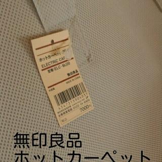 ムジルシリョウヒン(MUJI (無印良品))の無印良品 ホットカーペット二畳用(ホットカーペット)
