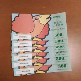 スカイラーク(すかいらーく)の【即日発送】すかいらーく株主優待券8000円分(レストラン/食事券)