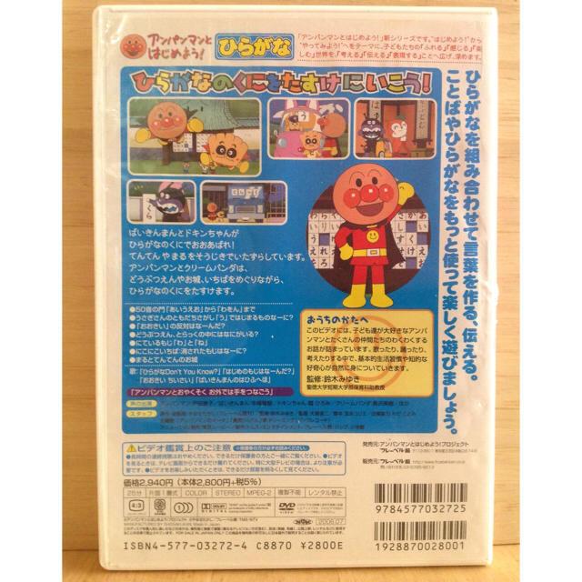 アンパンマン(アンパンマン)の☆アンパンマン知育DVD☆ ひらがなであそぼう エンタメ/ホビーのDVD/ブルーレイ(キッズ/ファミリー)の商品写真