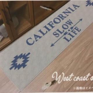 シマムラ(しまむら)のカリフォルニア キッチンマット  240 ㎝(キッチンマット)