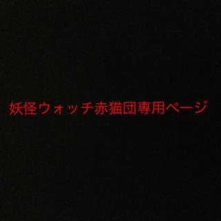 バンダイ(BANDAI)の妖怪ウォッチ赤猫団(携帯用ゲームソフト)