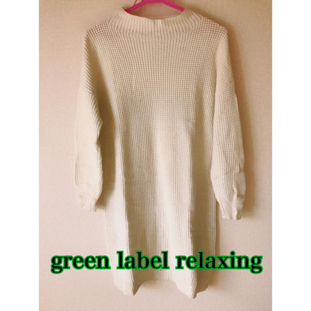 green label relaxing(グリーンレーベルリラクシング)のグリーンレーベル 白 ニット ワンピース レディースのワンピース(ひざ丈ワンピース)の商品写真