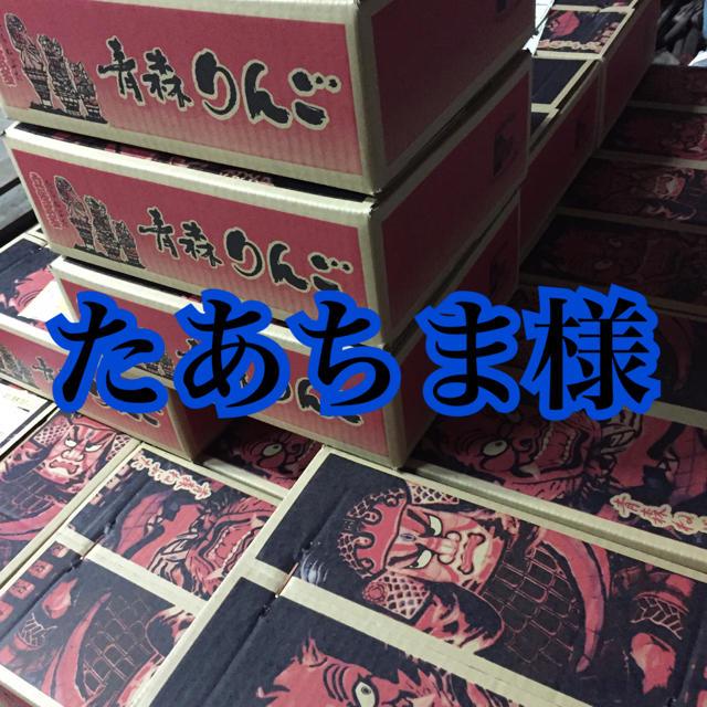 りんご フルーツ 果物 サンふじ 専用 食品/飲料/酒の食品(フルーツ)の商品写真