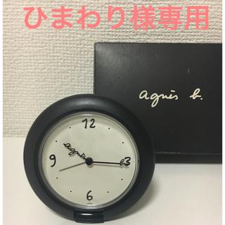 アニエスベー(agnes b.)のアニエスベー  アラーム付き置き時計(置時計)