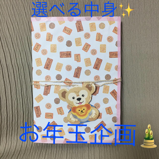 おすそ分けファイル メモ選択可能バージョン♡(その他)