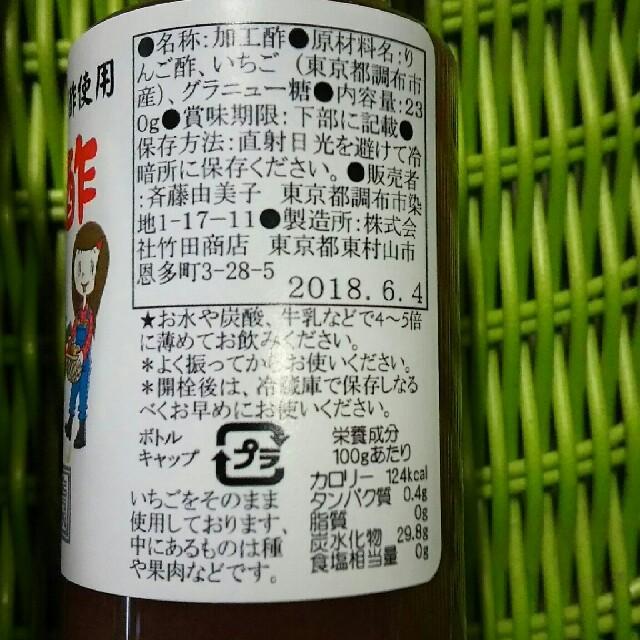 本数限定❗ のむ いちご酢  3本セット 食品/飲料/酒の健康食品(その他)の商品写真