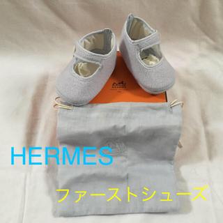 エルメス(Hermes)の★★タイムセール★エルメス ファーストシューズ 10cm 肌触り最高(その他)