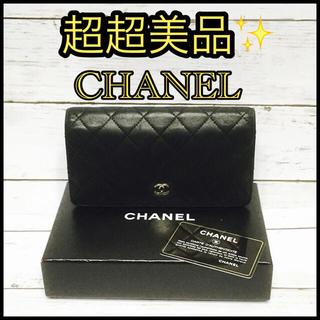 シャネル(CHANEL)のシャネル 長財布 二つ折り 美品 正規品 CHANEL マトラッセ 黒(財布)