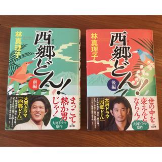 カドカワショテン(角川書店)の西郷どん!/林真理子著 前編後編セット(文学/小説)