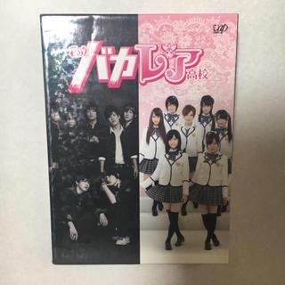 ジャニーズジュニア(ジャニーズJr.)の私立バカレア高校 DVDボックス(TVドラマ)