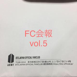 ボウダンショウネンダン(防弾少年団(BTS))のBTS FC会報 vol.5(その他)