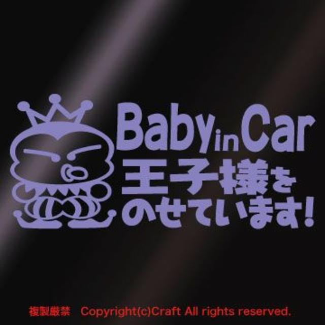 Baby in Car王子様をのせています!/ステッカー(ラベンダー/pbo) 自動車/バイクの自動車(車外アクセサリ)の商品写真