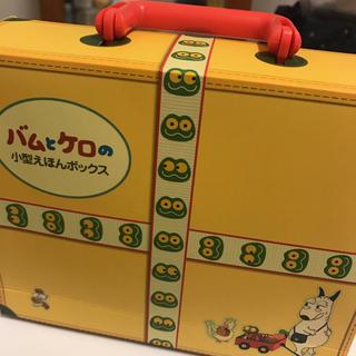 バムとケロの小型えほんボックス(絵本/児童書)
