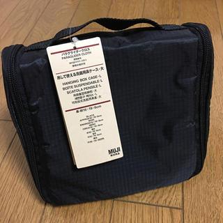 ムジルシリョウヒン(MUJI (無印良品))の新品 無印 吊るして使える洗面用具ケース 大・黒①(旅行用品)