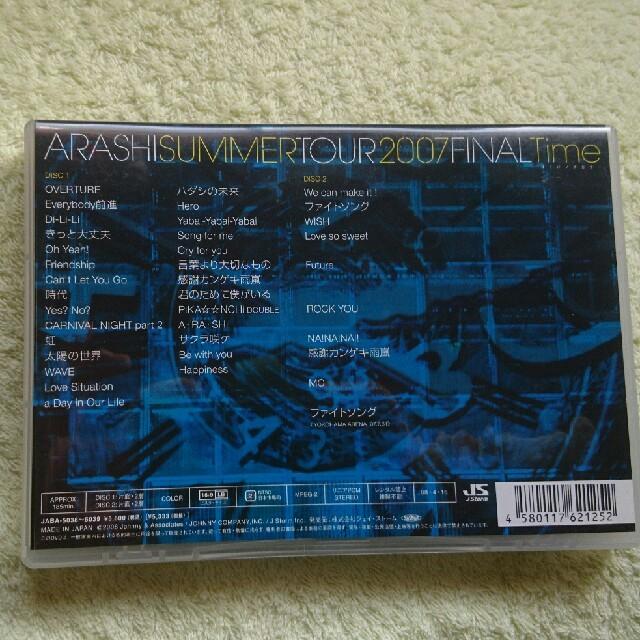 嵐(アラシ)の嵐ライブDVD  time ~コトバノチカラ エンタメ/ホビーのDVD/ブルーレイ(ミュージック)の商品写真