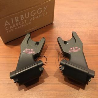エアバギー(AIRBUGGY)のAirBuggy エアバギー カーシート アダプタ for マキシコシ(ベビーカー用アクセサリー)